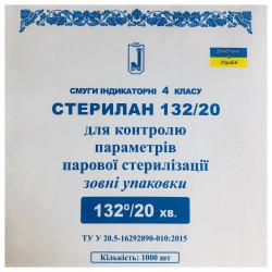 Стерилан 132/20 наружные