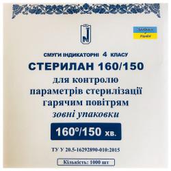 Стерилан 160/150 наружные