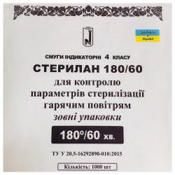 Стерилан 180/60 наружные