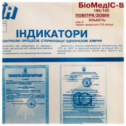 БиоМедИс-В 160/150