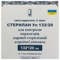 Стерилан 132/20 внутренние